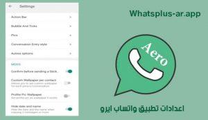 تنزيل whatsapp aero