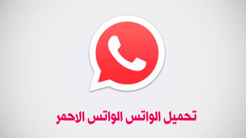واتساب الاحمر ابو عرب