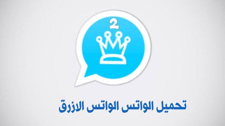 واتساب الازرق ابو عرب